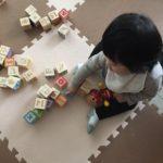 【1歳4ヶ月】飽きずにずっと遊んでくれる買って良かったおもちゃと、赤ちゃんにもたらす良い影響